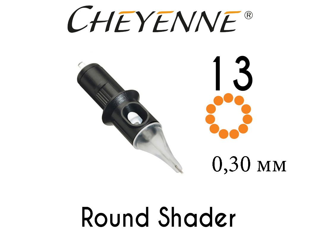 Модули 13 Round Shader 0.30 мм Safety Cheyenne (10 шт)